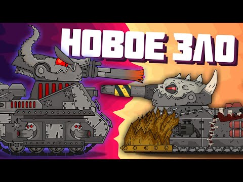 Новое зло ( Левиафан вс Ратте ) - Мультики про танки
