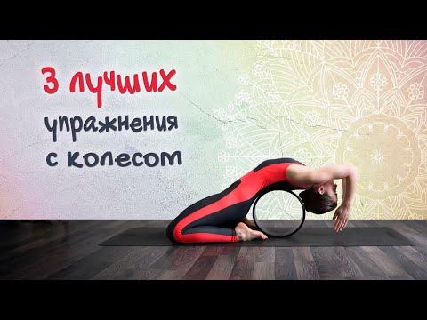 Три лучших упражнения с йога колесом