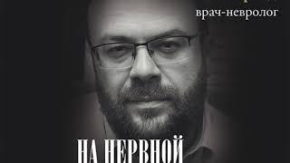 Максим Сергеев – На нервной почве: познавательная медицинская мифология. [Аудиокнига]