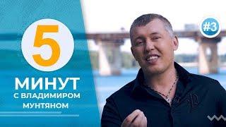 5 минут с Владимиром Мунтяном / Часть 3