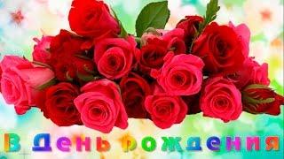 красивое поздравление с днём рождения для девушки