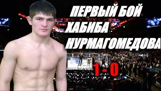 Самый первый бой Хабиба Нурмагомедова в MMA !
