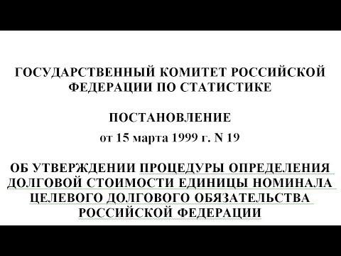 Долговое обязательство РФ на каждую ДУШУ населения в год 464 рубля СССР