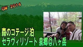 【フルVer】GW2014 山のコテージ泊 セラヴィリゾート泉郷@八ヶ岳