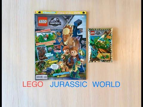 Журнал LEGO JURASSIC WORLD с игрушкой