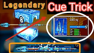 How To Open Legendary Cue In 8 Ball Pool - Unlock 8 Ball Pool Legendary Cue Trick - 100% Working🌹🌹