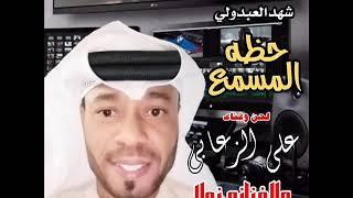 اغاني طرب MP3 اغنية حظه المسمع المطرب الإماراتي علي الزعابي تحميل MP3