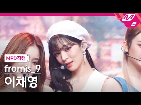[MPD직캠] 프로미스나인 이채영 직캠 4K 'WE GO' (fromis_9 LEE CHAEYOUNG Fan…