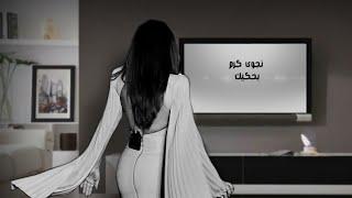 اغاني حصرية Najwa Karam - B7kik | نجوى كرم - بحكيك تحميل MP3