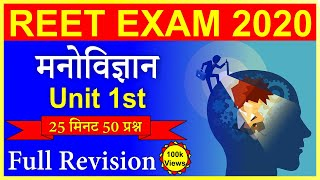 Reet Exam 2020 | Psychology Revision in 15 Day | Reet Psychology 50 Important Questions | Unit 1
