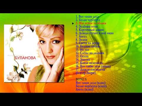 Татьяна Буланова- Белая черёмуха+ Bonus (2004)*Любимые хиты*Ретро коллекция*