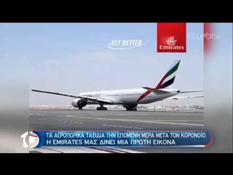 Τα αεροπορικά ταξίδια την επόμενη μέρα – Η Emirates μας δίνει μια πρώτη εικόνα | 22/04/2020 | ΕΡΤ