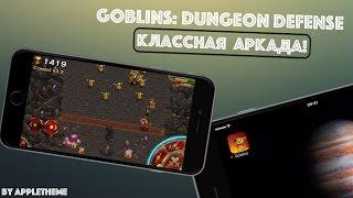 Увлекательная аркада на iPhone! Goblins: Dungeon Defense
