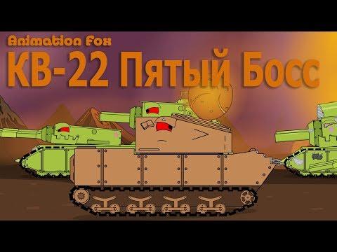 КВ-22 Пятый Босс на Обратном Пути Мультики про Танки видео