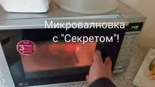 """Микроволновка с """" Секретом""""!"""
