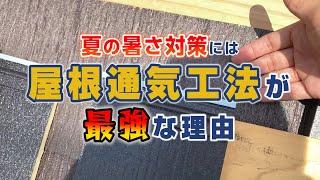夏の暑さ対策には屋根通気工法が最強な理由