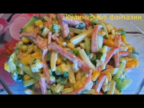 5 Безумно вкусных салатов с кукурузой! Салаты за 5 минут! Быстро и просто!