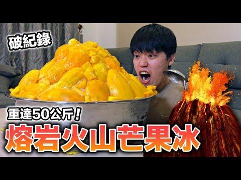重達50公斤!熔岩火山芒果冰 『超猛消暑聖品』