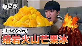 【狠愛演】重達50公斤!熔岩火山芒果冰 『超猛消暑聖品』