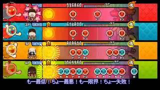 【太鼓の達人 Wii4】EkiBEN2000【全難易度同時再生】