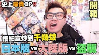 【開箱】史上最貴QP!細細盒炒到千幾蚊?日版 vs 陸版 vs 盜版