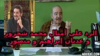 الرد على أمثال محمد شحرور و عدنان إبراهيم و منصور الكيالي