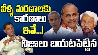 Sr.Journalist Tipparaju Reveals Facts About YSR,Raja Reddy Vivekananda Reddy | SumanTV