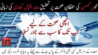 Untold secrets for proper health | Abid Iqbal Khari | IM Tv