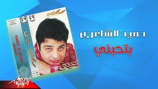 Hamid El Shaeri - Bethebeny | حميد الشاعرى - بتحبني