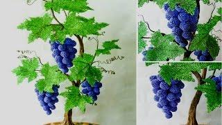 Смотреть онлайн Как сплести виноград из бисера