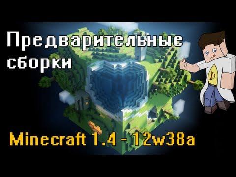 Minecraft 1.4 (12w38a) - Обзор. ThePowerfulDeeZ and MrLololoshka