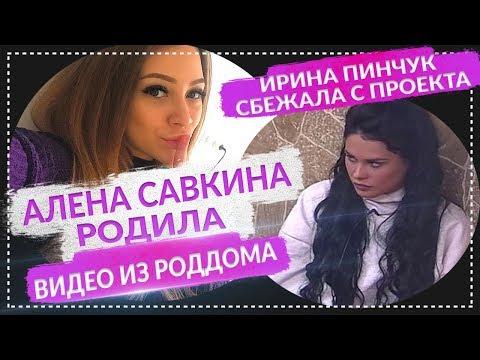 ДОМ 2 НОВОСТИ Эфир 13 Февраля 2019 (13.02.2019)