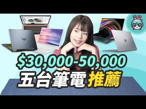 新台幣三萬至五萬元筆電推薦