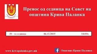 30. седница на Советот на Општина Крива Паланка