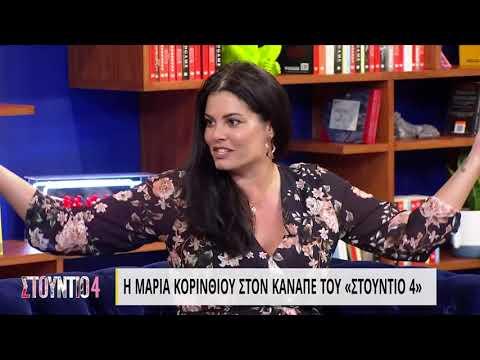 Μαρία Κορινθίου: Βαριέμαι του θανατά τα social media | 05/10/2021 | ΕΡΤ