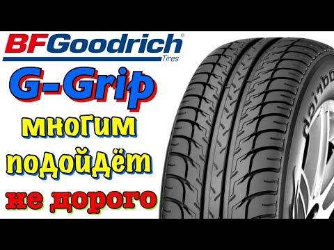 BFGoodrich g-Grip ОБЗОР В 2019ом! КАЧЕСТВО И НЕ ДОРОГО!!!