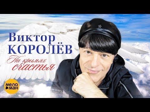 Виктор Королев - На крыльях счастья (Official Video 2018)
