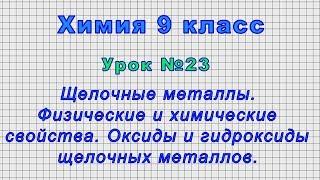 Химия 9 класс Урок 23 - Щелочные металлы. Физические и химические свойства. Оксиды и гидроксиды.