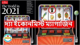 দ্যা ইকোনমিস্ট ম্যাগাজিন ২০২১ । The Economist Magazine 2021। Bangla Documentary। #Curious