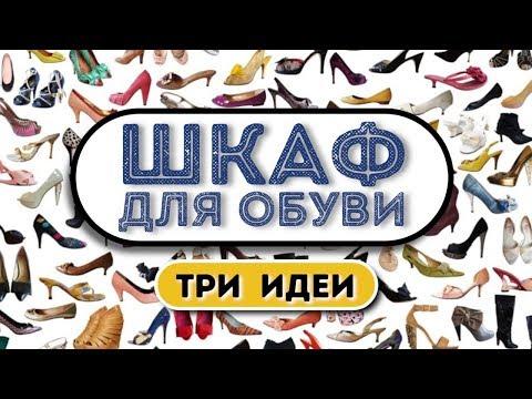 Хранение обуви: 3 необычных варианта