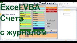 3 Rechnungsprogramm Mit Kundendatenbank Und Produktpalette In Excel