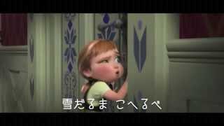 【青森・八戸】雪だるまつくろう 八戸弁(南部弁)ver 【アナと雪の女王】