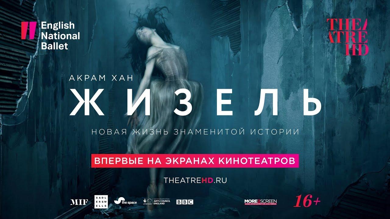 TheatreHD: Акрам Хан: Жизель