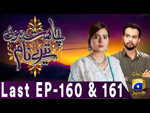 Chahat Hui Tere Naam - Last Episode 160 & 161 | Har Pal Geo