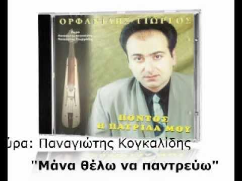 Γιώργος Ορφανίδης - Μάνα θέλω να παντρεύω
