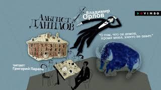 ВЛАДИМИР ОРЛОВ «Альтист Данилов» | #аудиокнига Фрагмент