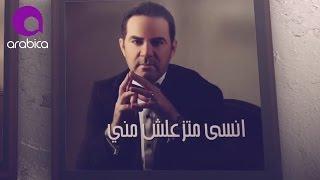 وائل جسار - ما تزعلش مني ٢٠١٦ | Wael Jassar - Matez3alsh Meni