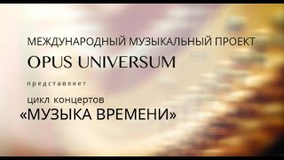 OPUS 2. Визуальный облик проекта. Алена Березина.