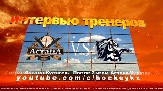 Интервью тренеров ХК «Астана» и ХК «Кулагер» по итогам двух игр, 1:4 и 2:8