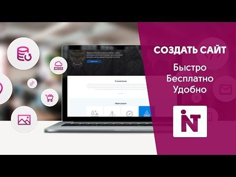 Видеообзор INTEC.site